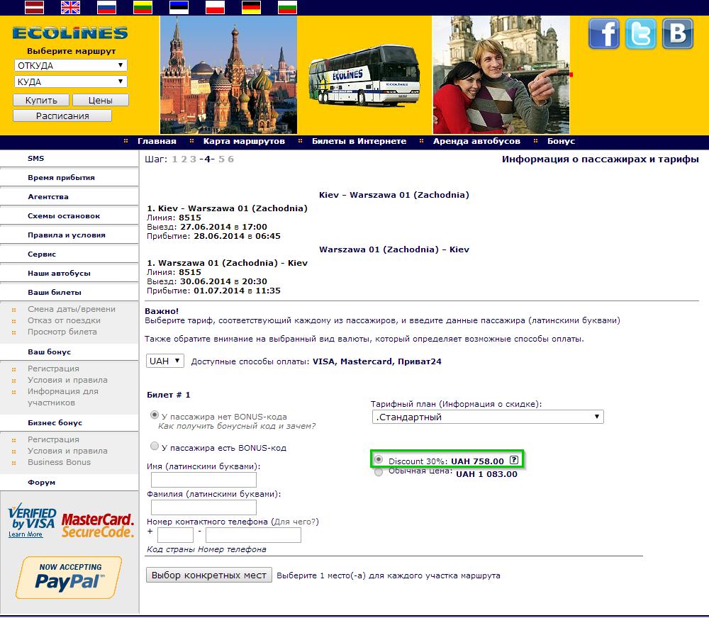 ECO_2014-06-24 02_00_25-Ecolines _ Билеты в Интернете2