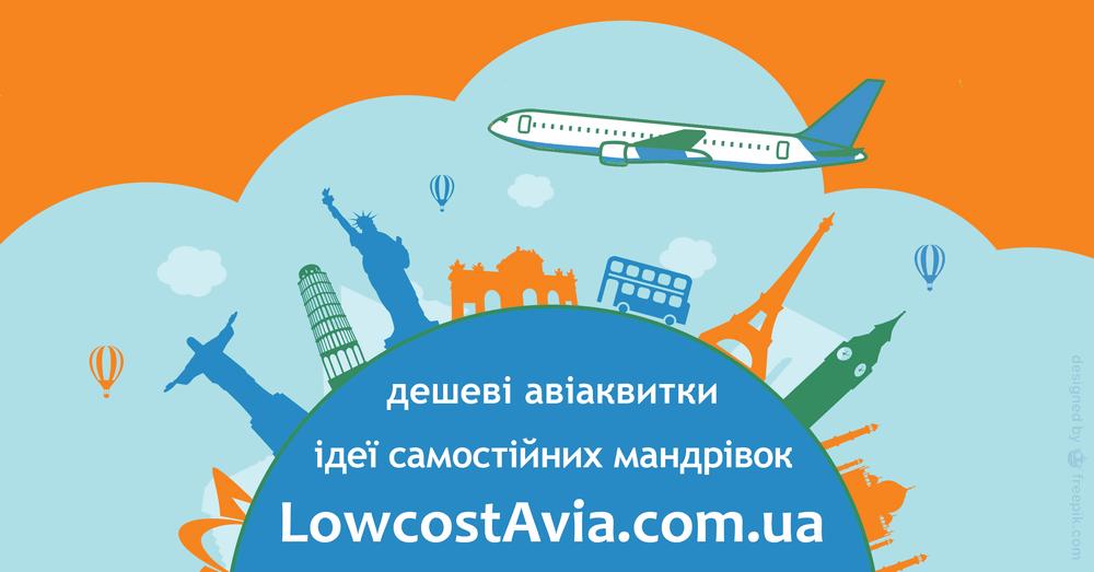 lowcostavia-fb-logo