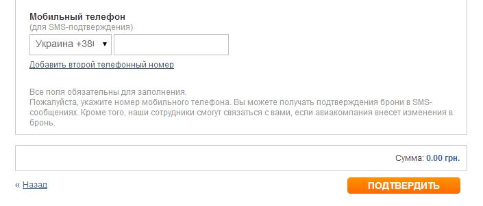2014-09-02 12_52_15-Bravoavia. Поиск и бронирование недорогих авиабилетов