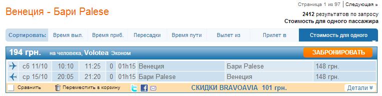 Volotea-Bravoavia0