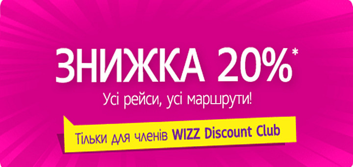 how to cancel wizz discount club