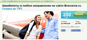 2014-10-03 01_08_15-Авиабилеты на сайте Bravoavia.ru - Акции, купоны со скидкой_ купить купон на ски