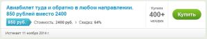 2014-10-03 01_08_36-Авиабилеты на сайте Bravoavia.ru - Акции, купоны со скидкой_ купить купон на ски