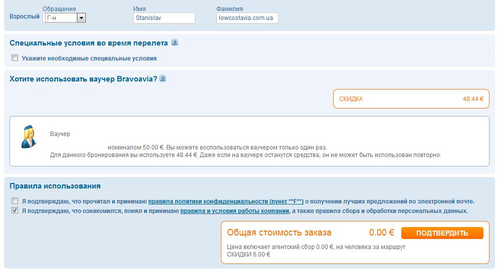 2014-10-03 01_41_24-Bravoavia_ Информация о вашем заказе
