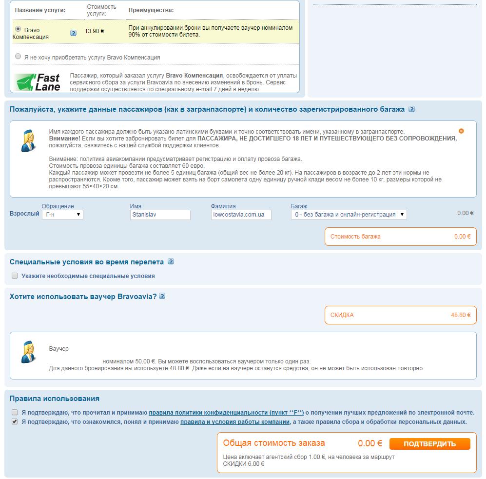 2014-10-03 04_16_29-Bravoavia_ Информация о вашем заказе