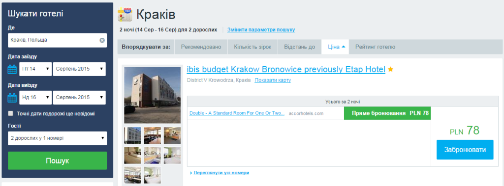 2015-05-25 13_23_22-HotelsCombined.com – Готелi у Краків