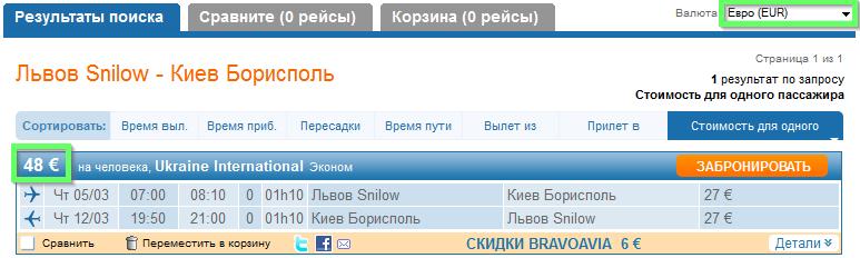 lviv-kyiv-48euro