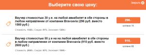 2014-11-03 19_56_34-Скидки, Ваучер стоимостью 30 или 50 у.е. на авиабилет в обе стороны в любую точк