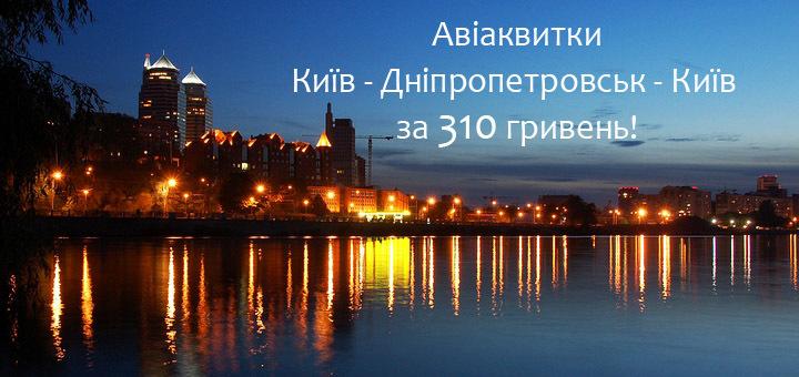 Київ Дніпропетровськ