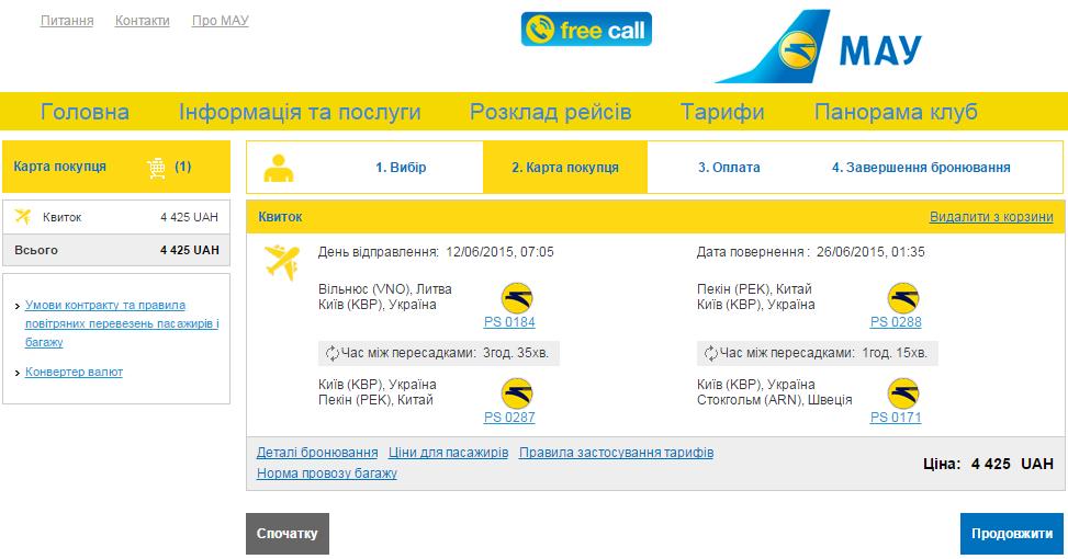 2015-01-02 14_08_46-Міжнародні Авіалінії України (МАУ)