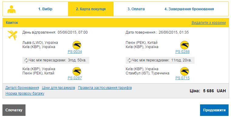 2015-01-05 16_10_52-Міжнародні Авіалінії України (МАУ)