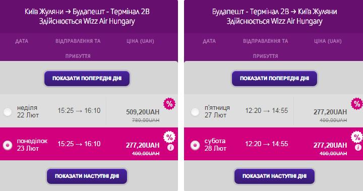 2015-01-08 01_52_16-Wizz Air