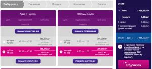 2015-01-08 11_45_03-Wizz Air
