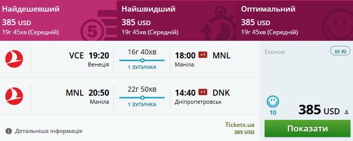 2015-01-23 03_00_01-Венеція - Дніпропетровськ рейси - Momondo