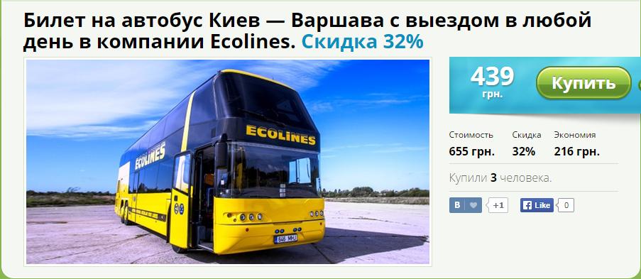 2015-01-25 22_02_49-Билет на автобус Киев — Варшава - Групон Киев - акции и купоны на рестораны, ман