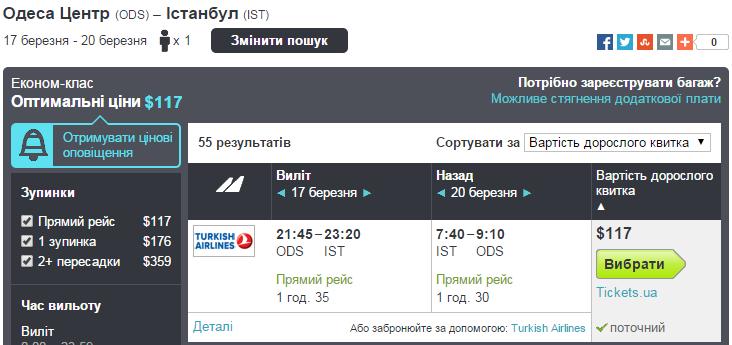 2015-02-16 18_31_29-Дешеві рейси «Одеса Центр – Істанбул» на Skyscanner