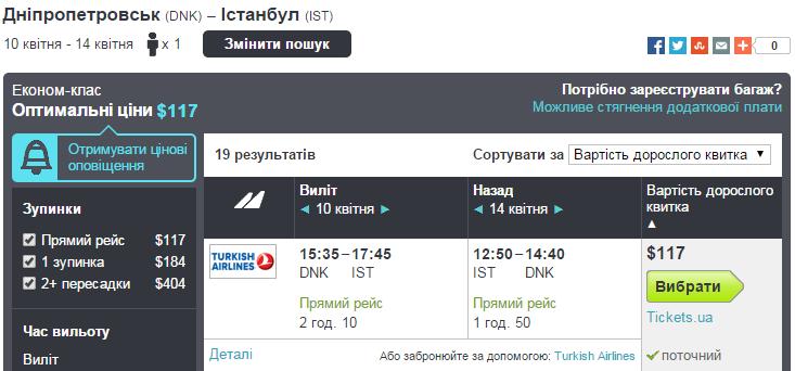 2015-02-16 18_39_11-Дешеві рейси «Дніпропетровськ – Істанбул» на Skyscanner