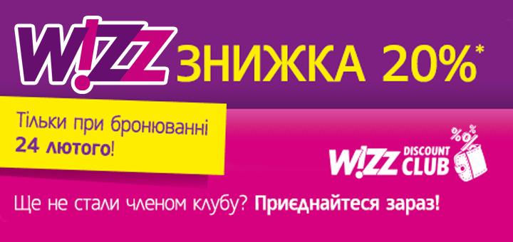 wizzair знижка 20