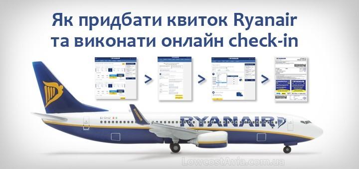 ryanair check-in купити квиток багаж