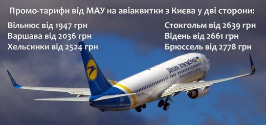 МАУ акція авіаквитки
