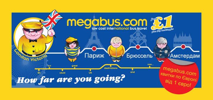 мегабус європа від 1 євро