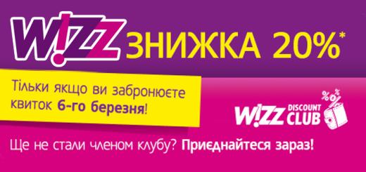 Wizzair знижка