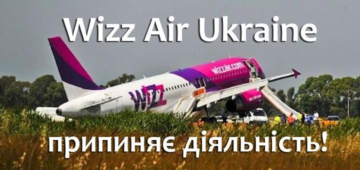 Wizz air закривається