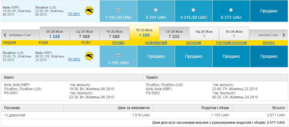 2015-04-17 01_22_05-Міжнародні Авіалінії України (МАУ)