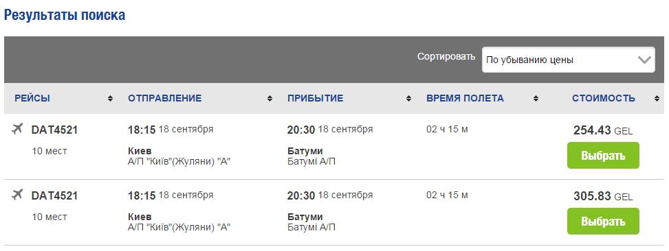 грузія авіаквитки