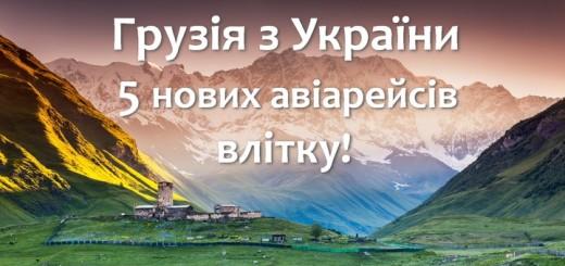 грузія з україни