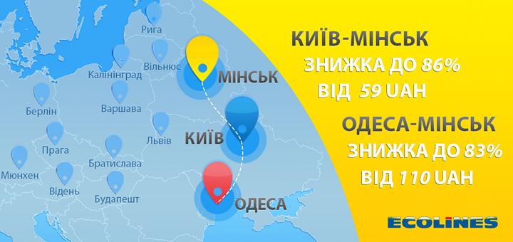 Билеты на самолет из минска в киев s7 авиабилеты дешево