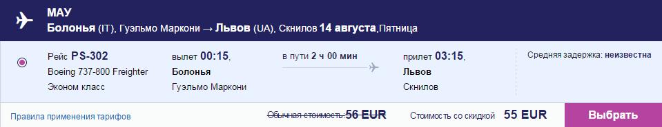 2015-05-18 15_10_53-Бронирование авиабилетов онлайн _ Tickets.ua