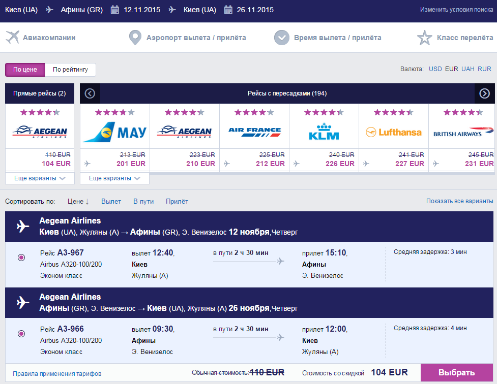 2015-05-20 22_36_27-Бронирование авиабилетов онлайн _ Tickets.ua