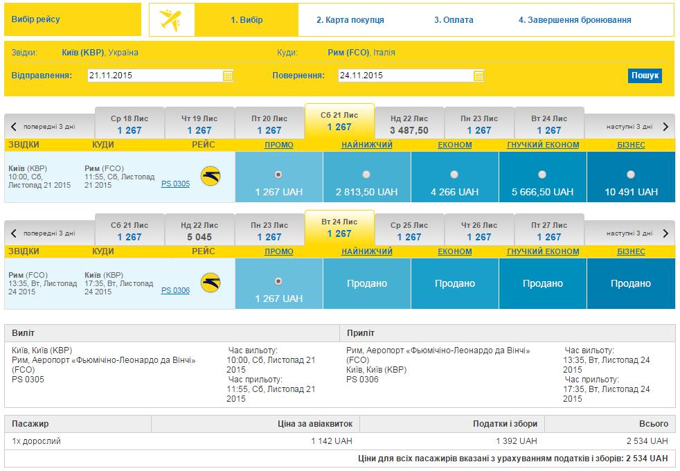 2015-05-25 15_04_08-Міжнародні Авіалінії України (МАУ)