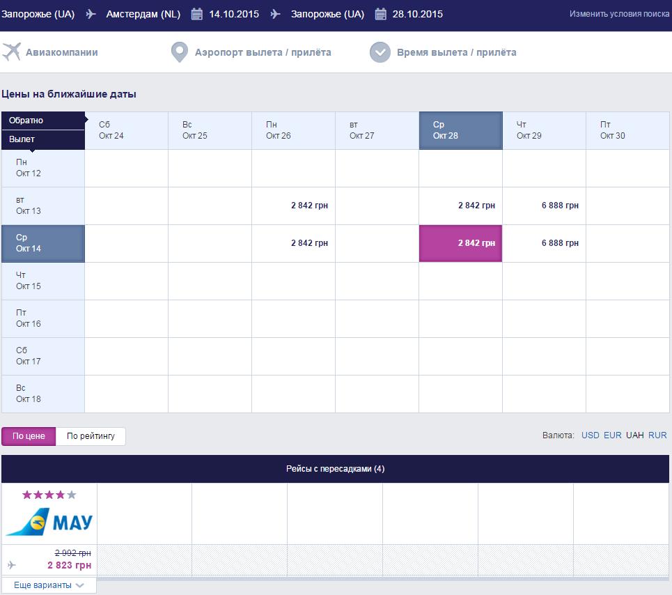 2015-05-27 14_54_37-Бронирование авиабилетов онлайн _ Tickets.ua