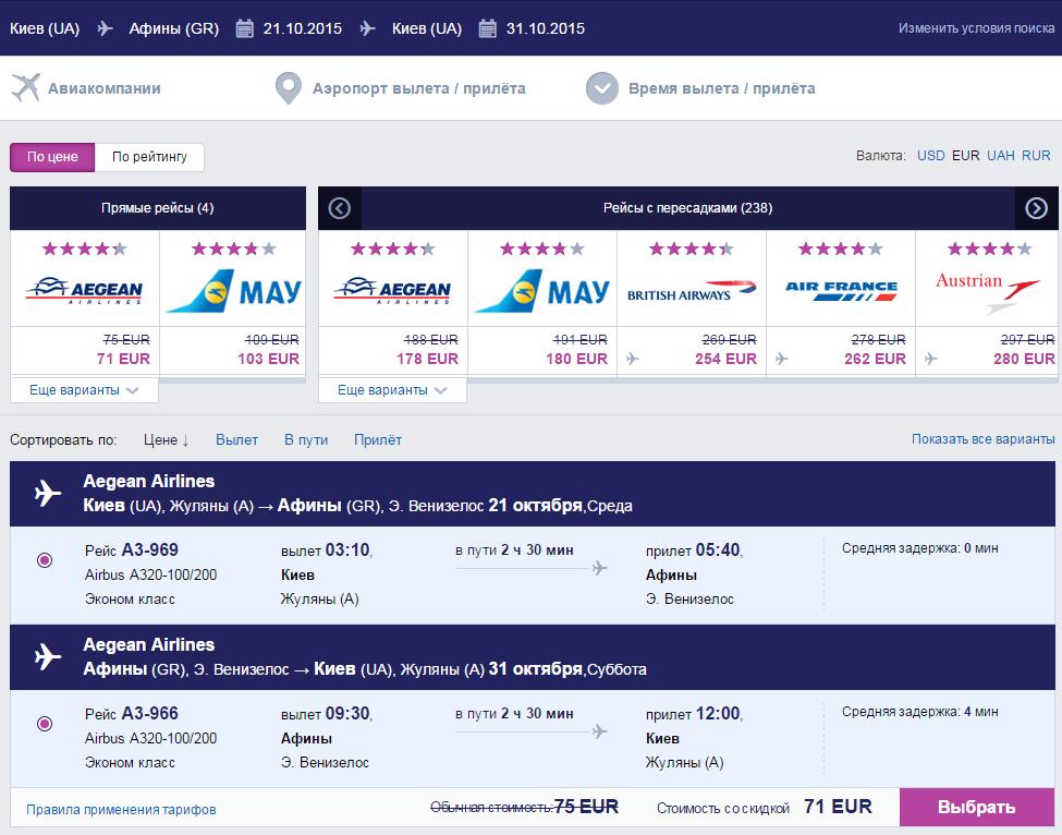 2015-05-28 16_18_12-Бронирование авиабилетов онлайн _ Tickets.ua