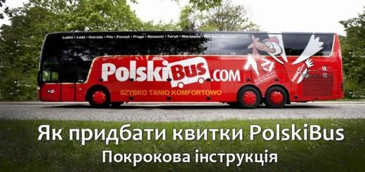 polskibus як придбати квиток