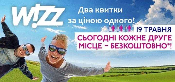 wizz Air акція