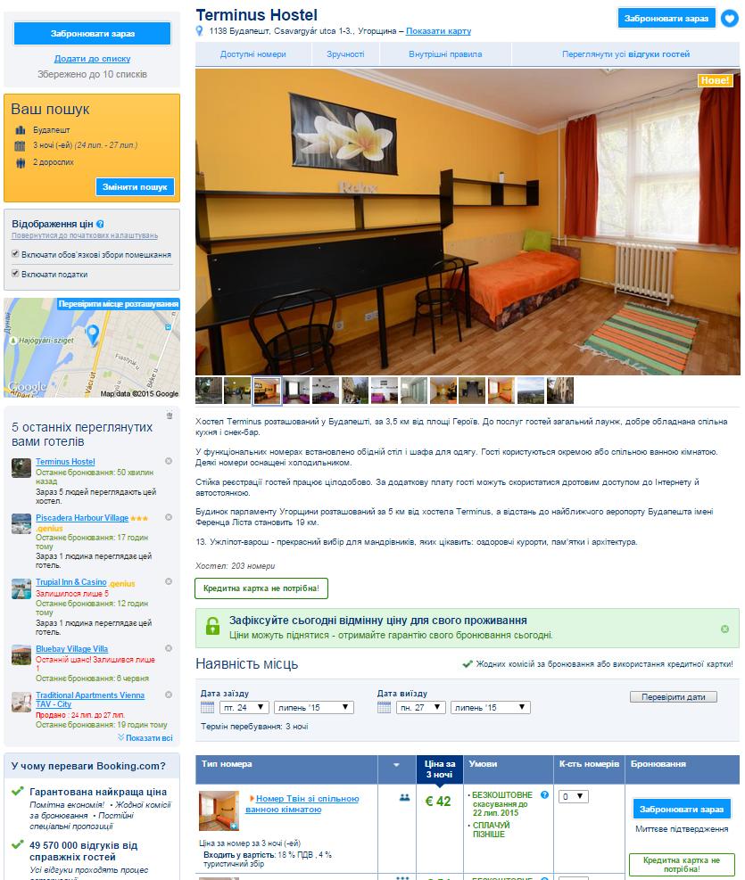 2015-06-11 13_59_35-Booking.com_ Terminus Hostel , Будапешт, Угорщина . Забронюйте готель прямо зара