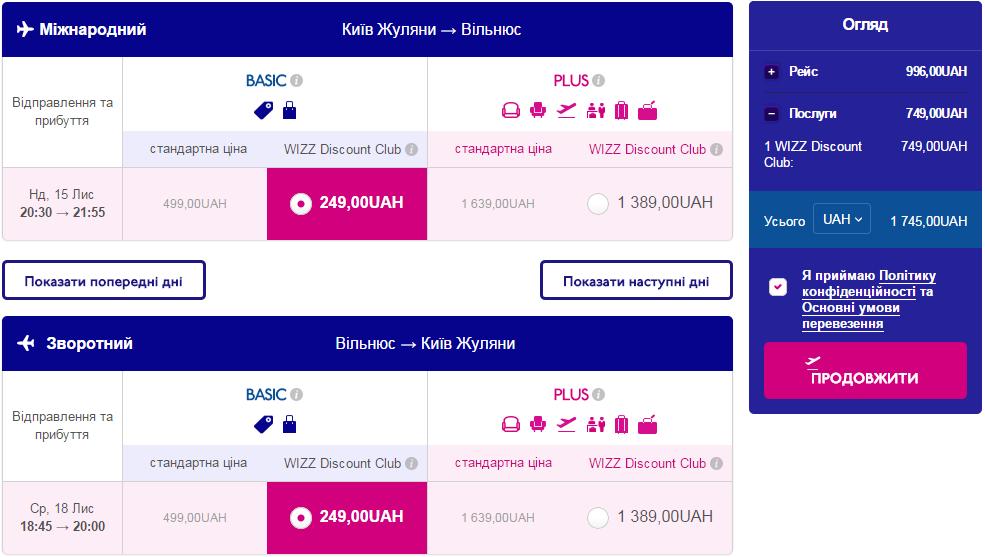 Київ Вільнюс дешеві авіаквитки