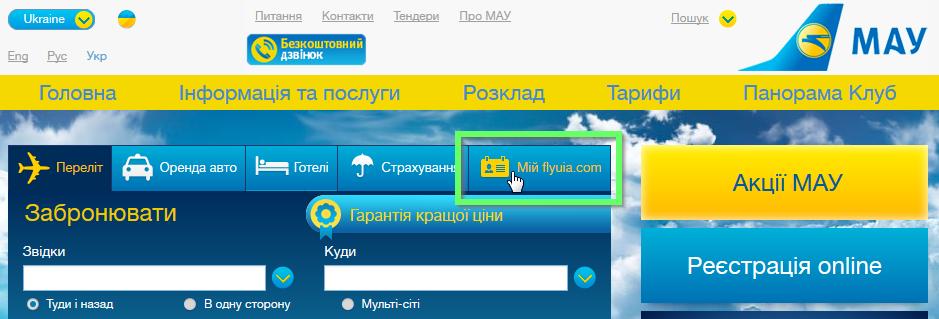2015-06-28 03_50_04-Авіаквитки онлайн за найкращими тарифами - Міжнародні Авіалінії України-myflyuia