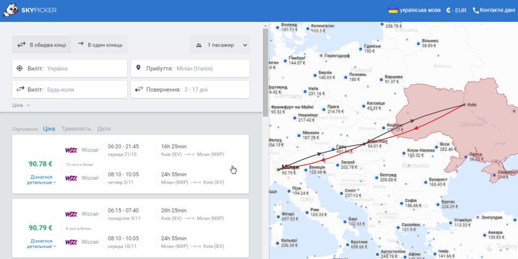 2015-08-17 19_01_27-Дешеві рейси Україна – Мілан на сайті Skypicker.com