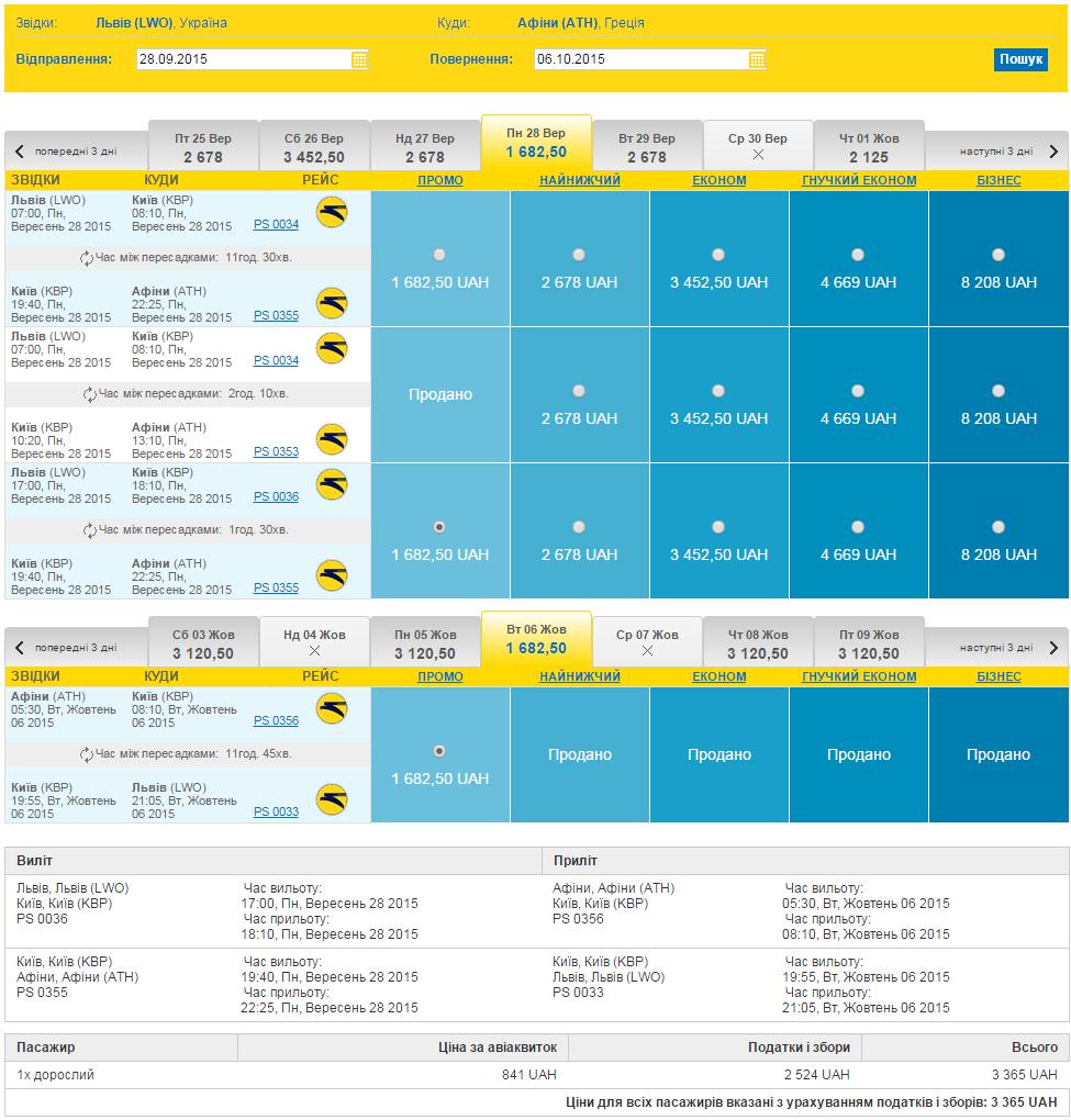 2015-07-16 15_11_56-Міжнародні Авіалінії України (МАУ)