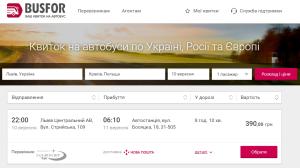 Львів краків автобус
