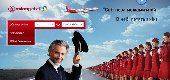 Atlasjet купити квитки