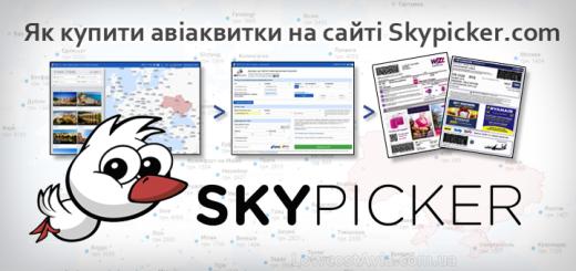 skypicker-buy-logo