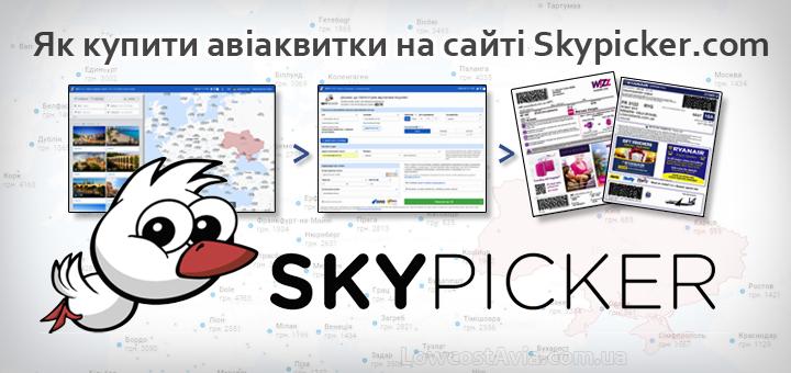 Як купити дешеві авіаквитки лоукостів на сайті skypicker. Детальна  інструкція. ed756210930fe