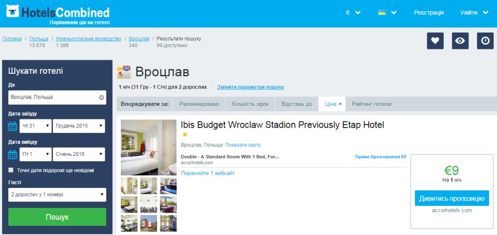 2015-08-20 16_04_49-HotelsCombined.com – Готелi у Вроцлав