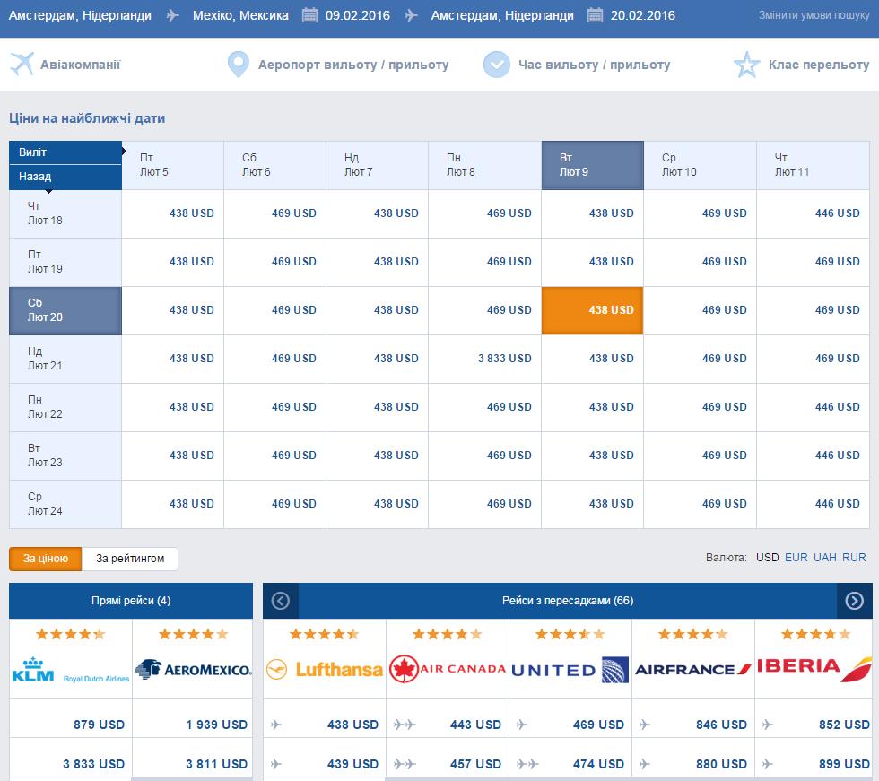 2015-09-03 17_10_03-Дешеві авіаквитки онлайн _