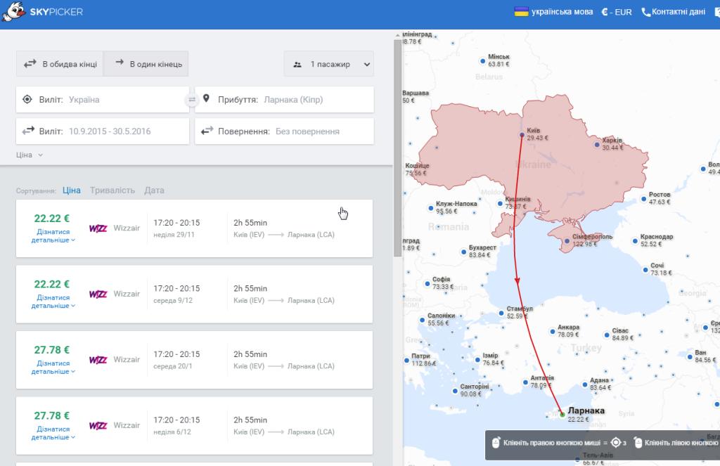 2015-09-08 12_25_47-Дешеві рейси Україна – Ларнака (Кіпр) на сайті Skypicker.com